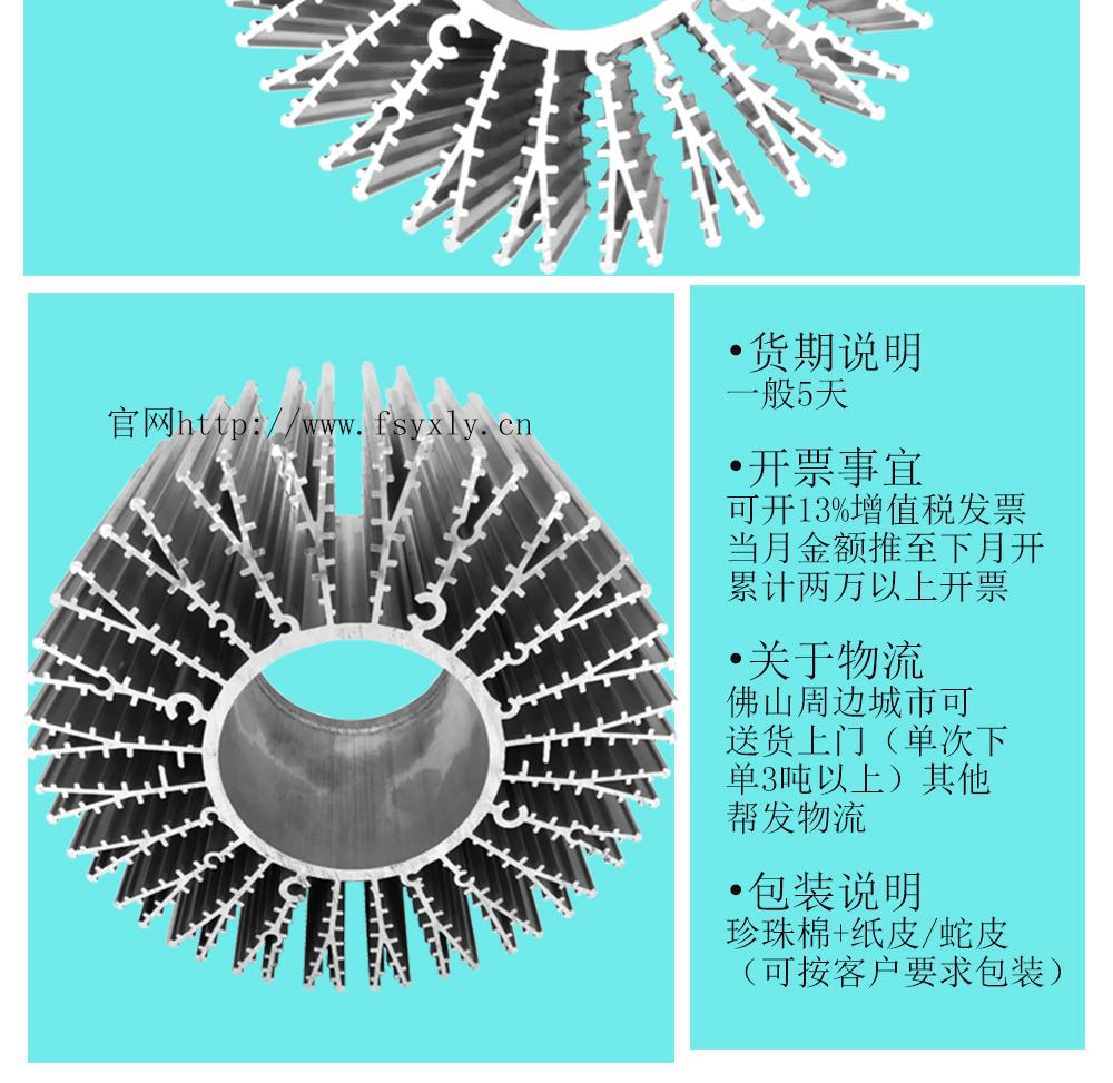 铝型材详情页_12.jpg