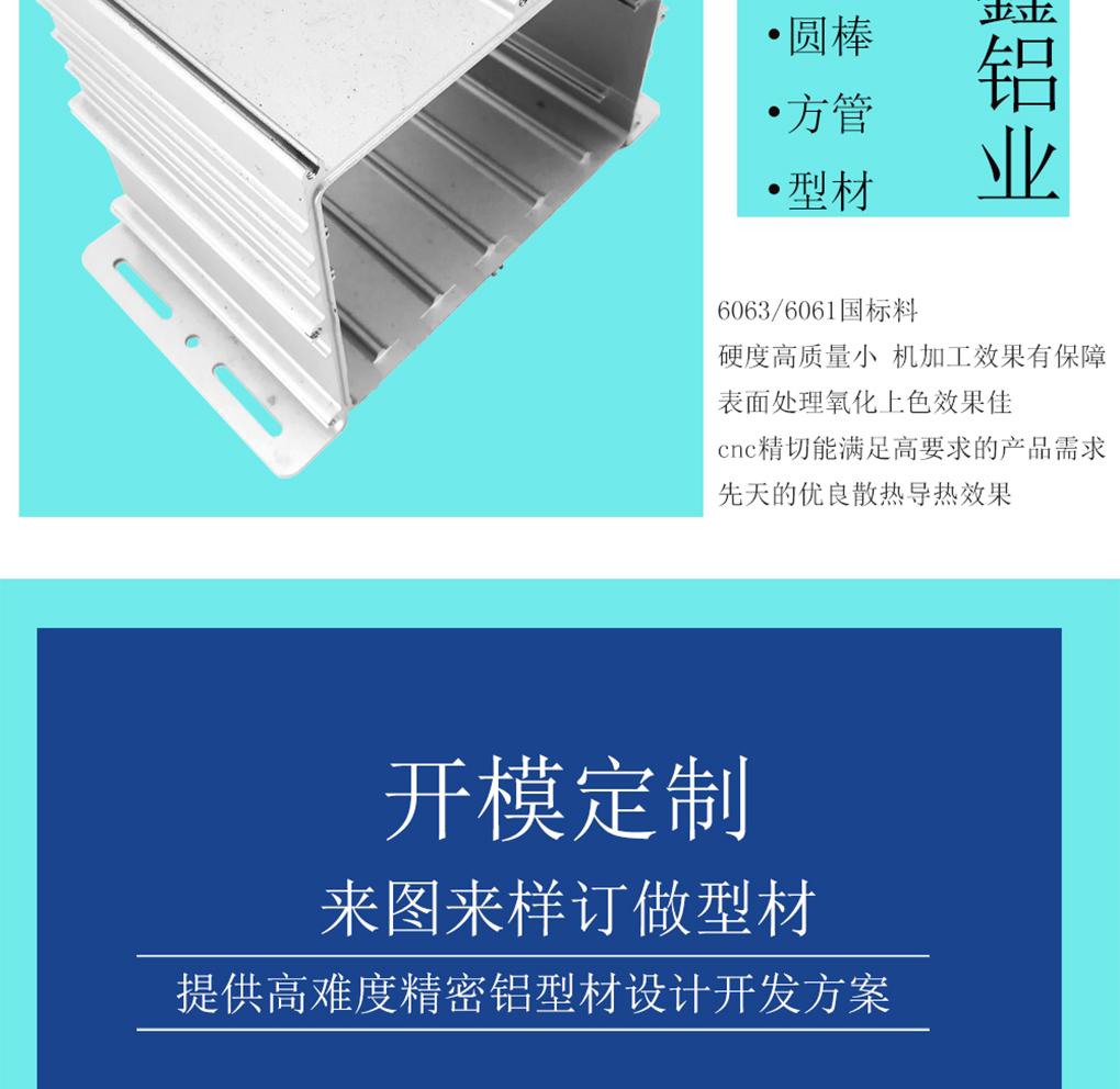 鋁型材詳情頁_03.jpg